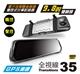 全視線35 GPS測速 流媒體1080P雙控式電子後視鏡行車記錄器【凱騰】