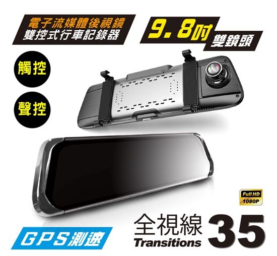 圖片 全視線35 GPS測速 流媒體1080P雙控式電子後視鏡行車記錄器【凱騰】
