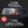 圖片 全視線F700 2K SONY感光元件 觸控式超廣角流媒體電子後視鏡