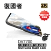 圖片 復國者DV7700 2K SONY感光元件 觸控式超廣角流媒體電子後視鏡