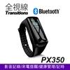 圖片 全視線 PX350 藍芽智慧型FULL HD 1080P 攝影手環