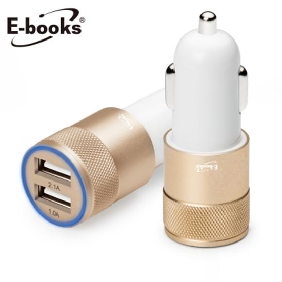 圖片 E-books B19 車用3.1A 雙孔USB鋁製充電器-金