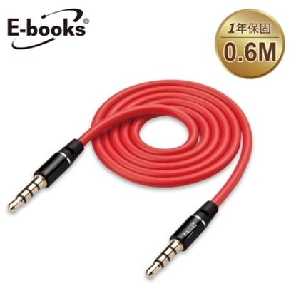 圖片 E-books X21鋁製AUX音源傳輸線公對公3.5mm-60cm
