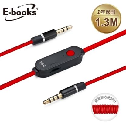 圖片 E-books X20音控接聽AUX音源傳輸線公對公3.5mm-130cm