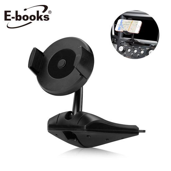 圖片 E-books N50 車用CD槽按壓式萬用車架