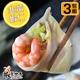 【蝦覓世界】3包含運組_韭 黃-鮮蝦水餃