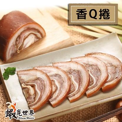 【蝦覓世界】香Q捲(300g/3包含運)