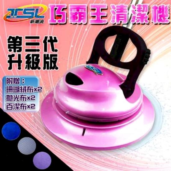 圖片 【新潮流】電動清潔機-第三代升級版(全配六布組)