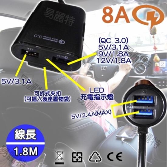 圖片 【易麗特】QC3.0 8A高速四孔USB前後座車用充電器-1入
