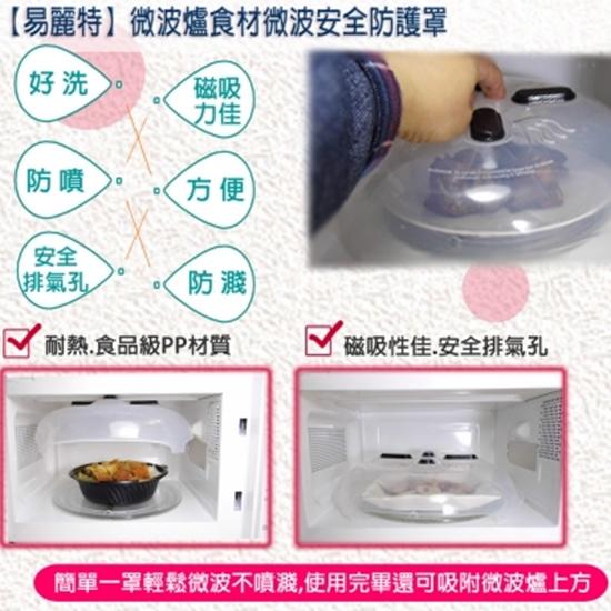 圖片 【易麗特】微波爐食材微波安全防護罩(8入)