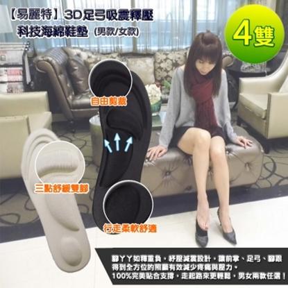 圖片 【易麗特】3D足弓吸震釋壓科技海綿鞋墊(男款/女款)-4雙入