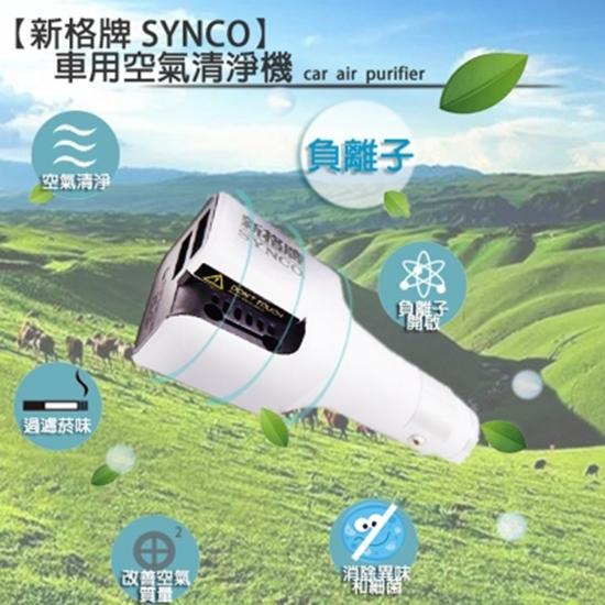 圖片 【新格牌SYNCO】USB車用空氣清淨機