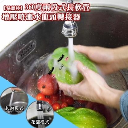 圖片 【易麗特】360度兩段式長軟管增壓噴灑水龍頭轉接器(1入/組)