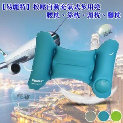 圖片 【易麗特】按壓自動充氣式多用途腰枕、靠枕、頭枕、腳枕(1入)