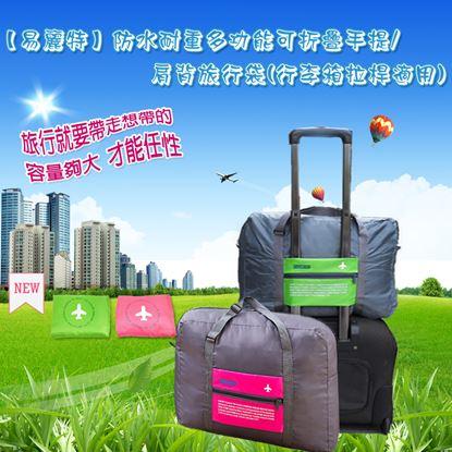圖片 【易麗特】防水耐重多功能可折疊手提/肩背旅行袋(行李箱拉桿適用)-2入