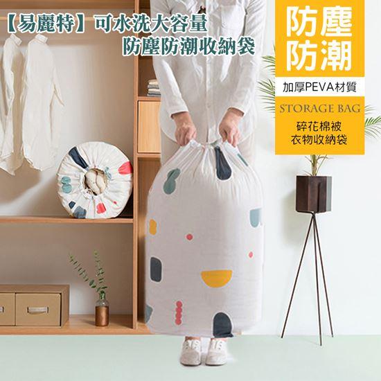 圖片 【易麗特】可水洗大容量防塵防潮收納袋(2入)
