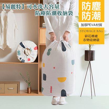 圖片 【易麗特】可水洗大容量防塵防潮收納袋(1入)