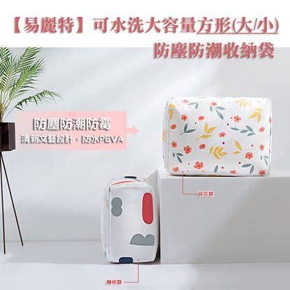 圖片 【易麗特】可水洗大容量方形(大+小)防塵防潮收納袋(2入)