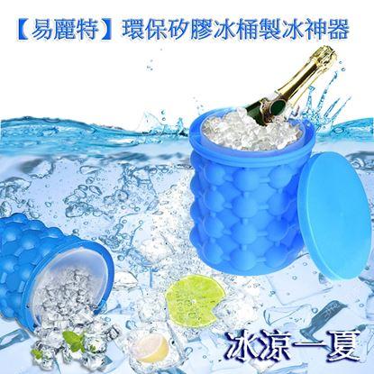 圖片 【易麗特】環保矽膠冰桶製冰神器-4入