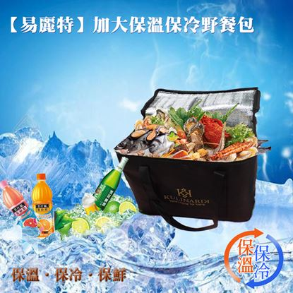 圖片 【易麗特】加大保溫保冷野餐包-8入