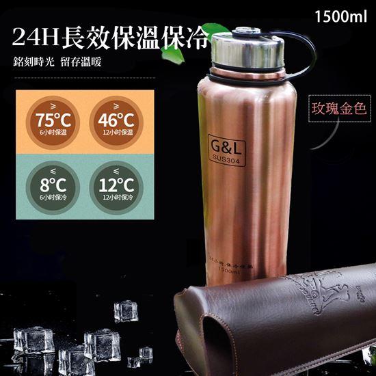 圖片 【易麗特】304真空保溫保冷太空瓶(附贈杯袋)~1500ml (1入)