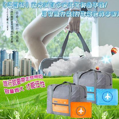 圖片 【易麗特】防水耐重多功能可折疊手提/肩背旅行袋(行李箱拉桿適用)-4入