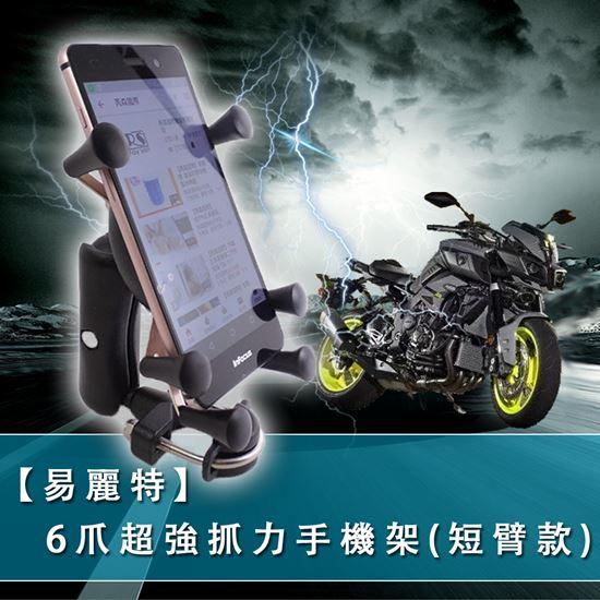 圖片 【易麗特】6爪超強抓力手機架(短臂款)-1入