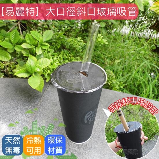 圖片 【易麗特】大口徑斜口玻璃吸管(12支)