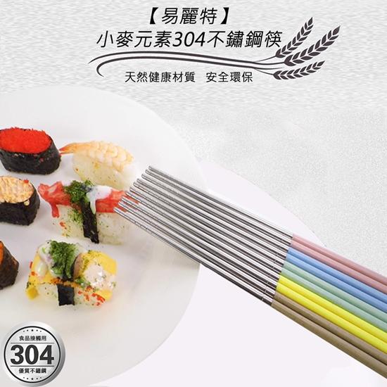 圖片 【易麗特】小麥元素304不鏽鋼筷(10雙/組)