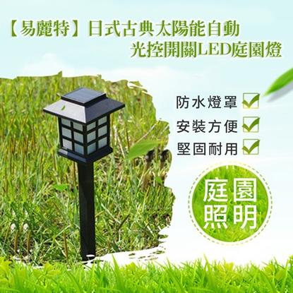 圖片 【易麗特】日式古典太陽能自動光控開關LED庭園燈(2入)