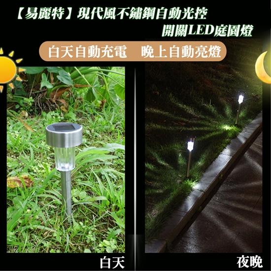 圖片 【易麗特】現代風不鏽鋼自動光控開關LED庭園燈(2入)