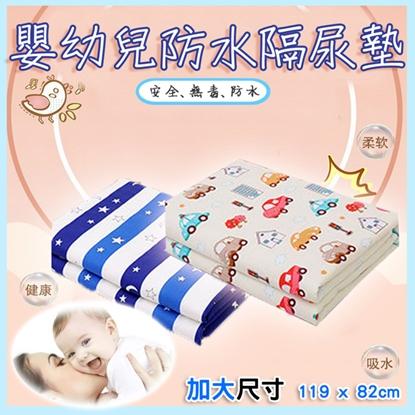 圖片 【易麗特】嬰幼兒防水隔尿墊 119x82cm(2入)