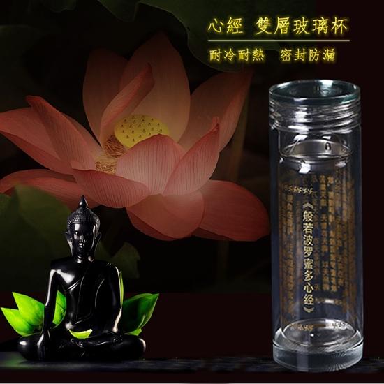 圖片 【易麗特】心經雙層加厚水晶玻璃瓶(1入)