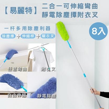 【易麗特】二合一可伸縮彎曲靜電除塵撢附衣叉8入