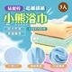 【易麗特】超細纖維小熊浴巾3入