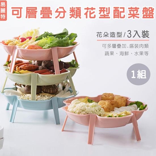 圖片 【易麗特】可層疊分類花型配菜盤1組3入