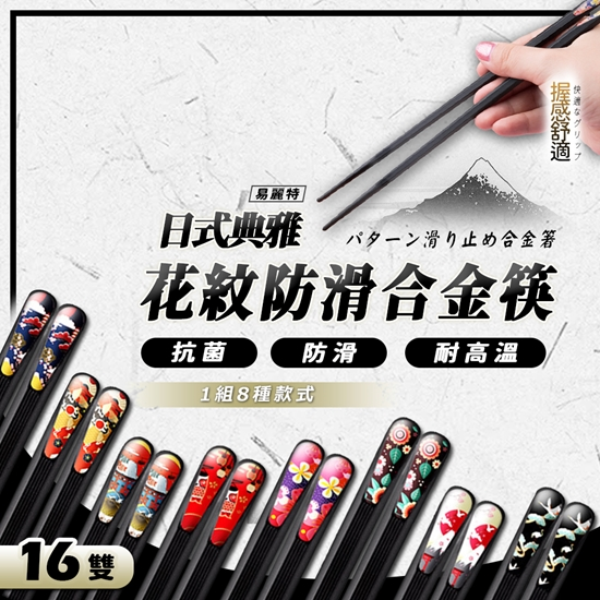 圖片 【易麗特】日式典雅花紋防滑合金筷(16雙/組)