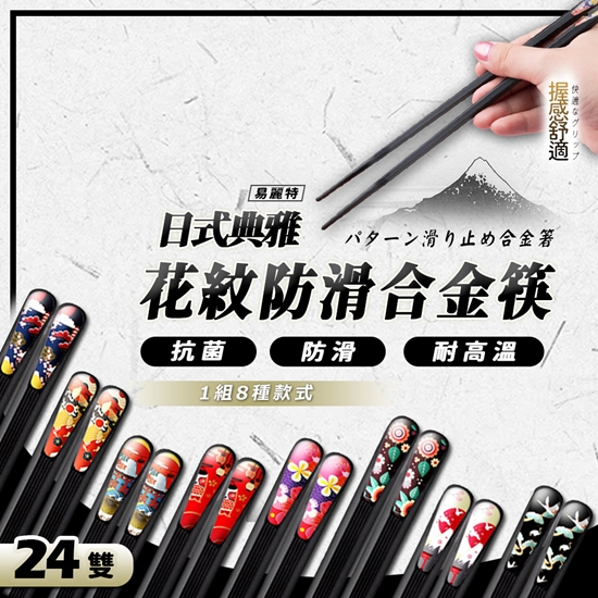 圖片 【易麗特】日式典雅花紋防滑合金筷(24雙/組)