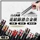 【易麗特】日式典雅花紋防滑合金筷(48雙/組)