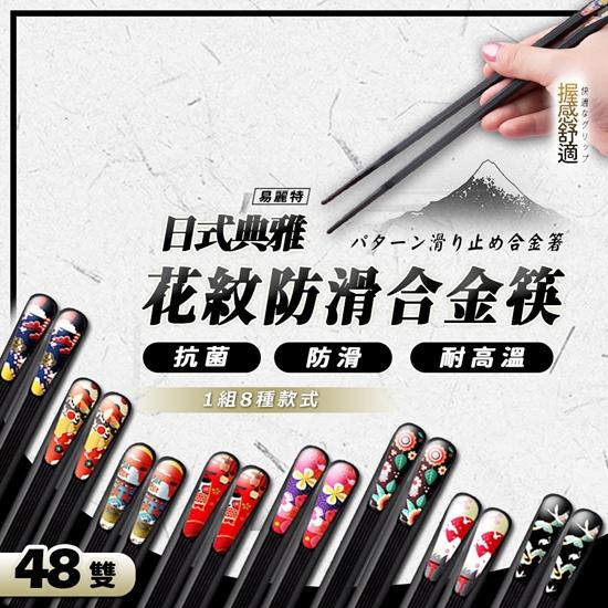 圖片 【易麗特】日式典雅花紋防滑合金筷(48雙/組)