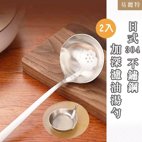 圖片 【易麗特】日式304不鏽鋼加深濾油湯勺2入
