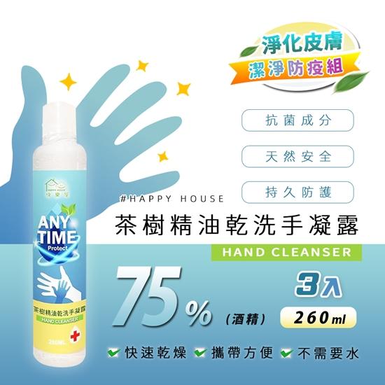 圖片 【易麗特】HAPPY HOUSE茶樹精油乾洗手凝露-潔淨防疫組(3入)