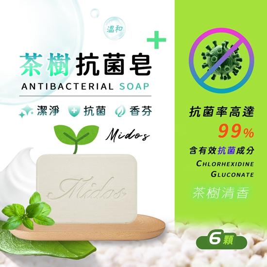 圖片 【易麗特】Midos茶樹抗菌皂(6顆)