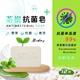 【易麗特】Midos茶樹抗菌皂(12顆)