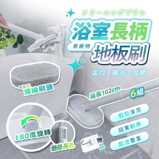 圖片 【易麗特】浴室長柄地板刷(6組)