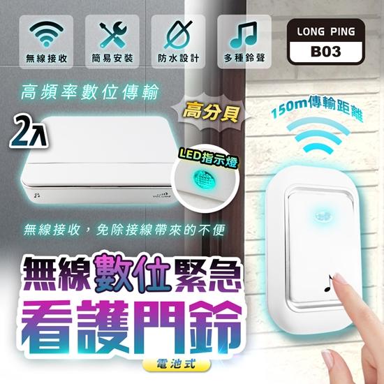 圖片 【易麗特】Long Ping 無線數位緊急看護門鈴 B-03(2入)