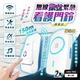 【易麗特】Long Ping 無線數位緊急看護門鈴 B1-20(2入)