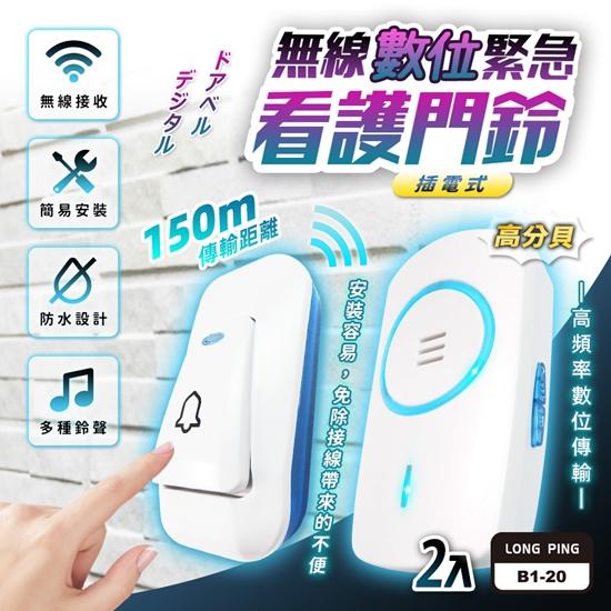 圖片 【易麗特】Long Ping 無線數位緊急看護門鈴 B1-20(2入)