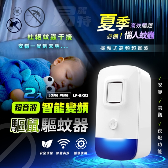 超音波 驅蚊器
