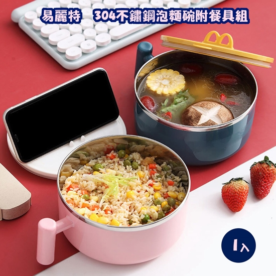 圖片 【易麗特】304不鏽鋼泡麵碗附餐具組(1入)